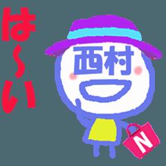 顔が西村さんの名前スタンプ