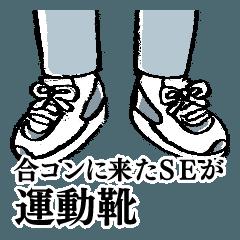 合コンに来たSEが運動靴