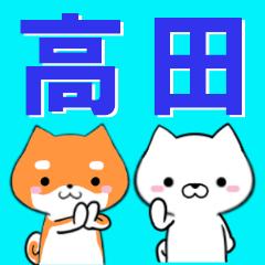 超★高田(たかだ・たかた)なイヌ