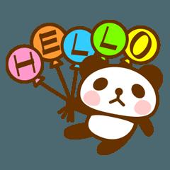 ★パンダ★かわいく気持ちを伝える★