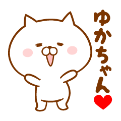 ♥愛しのゆかちゃん♥に送るスタンプ
