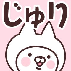 【じゅり】の名前ねこ