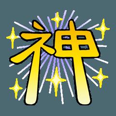 [LINEスタンプ] 感情や状況が伝わる漢字一文字 vol.1の画像(メイン)