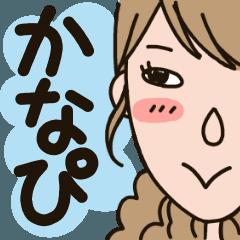かなぴ★専用スタンプ