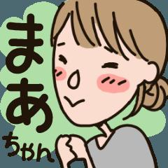 まあ★まーちゃん★専用スタンプ