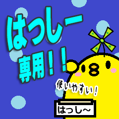 はっし~専用!!(ひよこ)