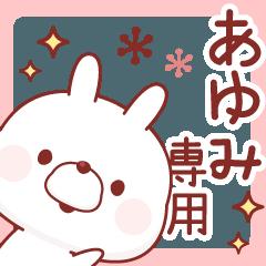 あゆみ専用♥名前スタンプ
