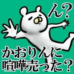 [LINEスタンプ] 【かおり】が使う名前スタンプ40個