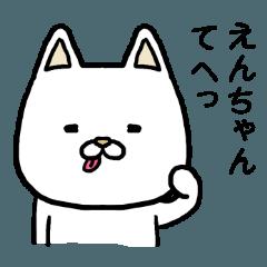 えんちゃん専用スタンプ(ねこ)