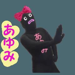 あゆみ専用! 実写のあゆみスタンプ!!