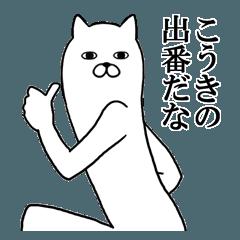 【こうき/コウキ】が使う面白名前スタンプ