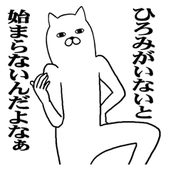 【ひろみ/ヒロミ】が使う面白名前スタンプ