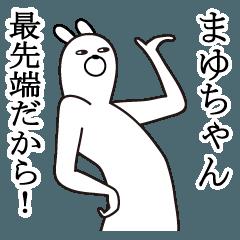 まゆ/マユちゃんが使う面白名前スタンプ
