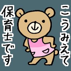 くまの保育士 ホイクマちゃん 保育の会話編