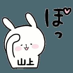 [LINEスタンプ] 全国の【山上】さんのためのスタンプ (1)