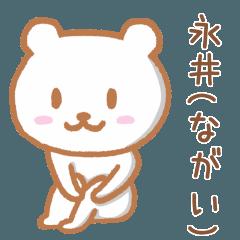 [LINEスタンプ] 永井さんが使うクマのスタンプ (1)