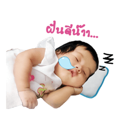 Baby Mida