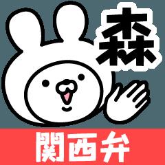 【森】の関西弁の名前スタンプ