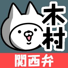 【木村】の関西弁の名前スタンプ