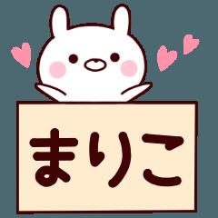 【まりこ】のスタンプ