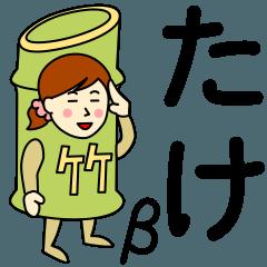 タケさんのための竹スタンプ β