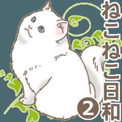 ねこねこ日和 Vol.2