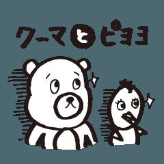 クーマとピヨヨ。〈1〉