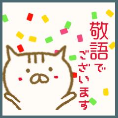 スマねこ 敬語編