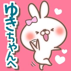 ゆきちゃん LOVE【送る専用/ゆきちゃん】