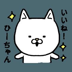 ひーちゃん専用スタンプ(ねこ)
