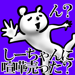 [LINEスタンプ] 【しーちゃん】が使う名前スタンプ40個