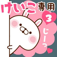 けいこ専用♥名前スタンプ♥3