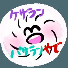 関西弁のケサランパサランのスタンプ