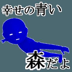 【もり・森】さん専用の名字スタンプ 【2】