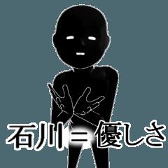【いしかわ・石川】用の名字スタンプ 【2】