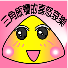 Emotion Of Triangle rice balls