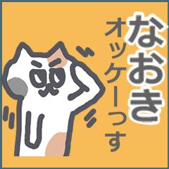 なおきスタンプ!