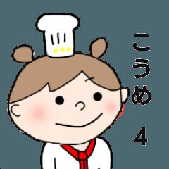 こうめ4 by うめ