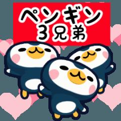 ペンギン3兄弟【敬語・丁寧語】