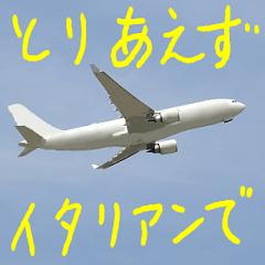 飛行機のつぶやき001