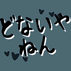 シンプル筆文字関西弁