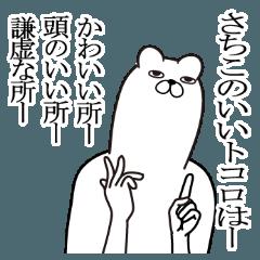 【さちこ/サチコ】が使う面白名前スタンプ