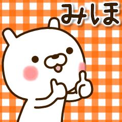 ☆みほ☆さんのお名前スタンプ