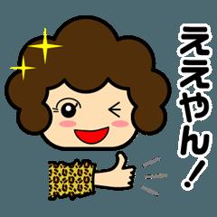 大阪のおばちゃん【関西弁】