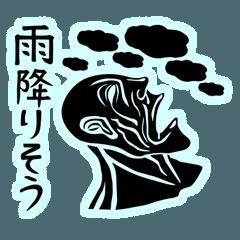 影を落とすスタンプ 01(雨編)