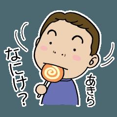 お名前スタンプ【あきら】金沢弁