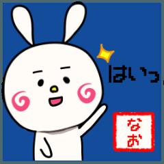 なお専用スタンプ~うさぎ編~