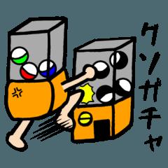 [LINEスタンプ] ガチャスタンプ (1)
