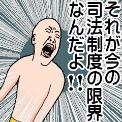 男の魂ィィィィィィ!!1巻