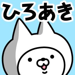 【ひろあき】の名前ねこ
